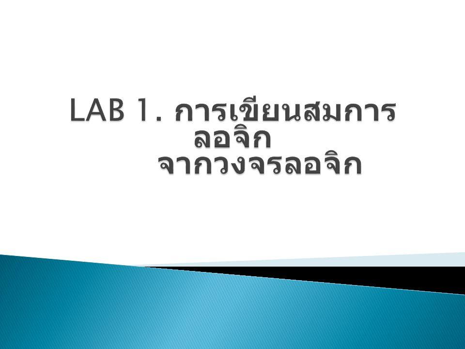 LAB 1. การเขียนสมการลอจิก จากวงจรลอจิก