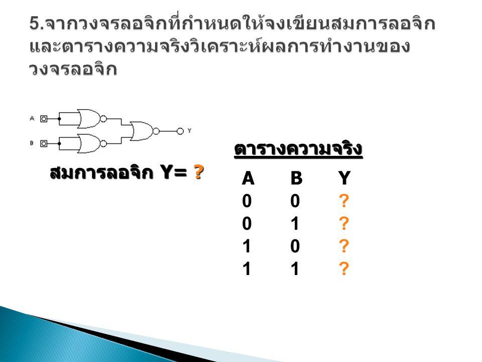 5.จากวงจรลอจิกที่กำหนดให้จงเขียนสมการลอจิกและตารางความจริงวิเคราะห์ผลการทำงานของวงจรลอจิก