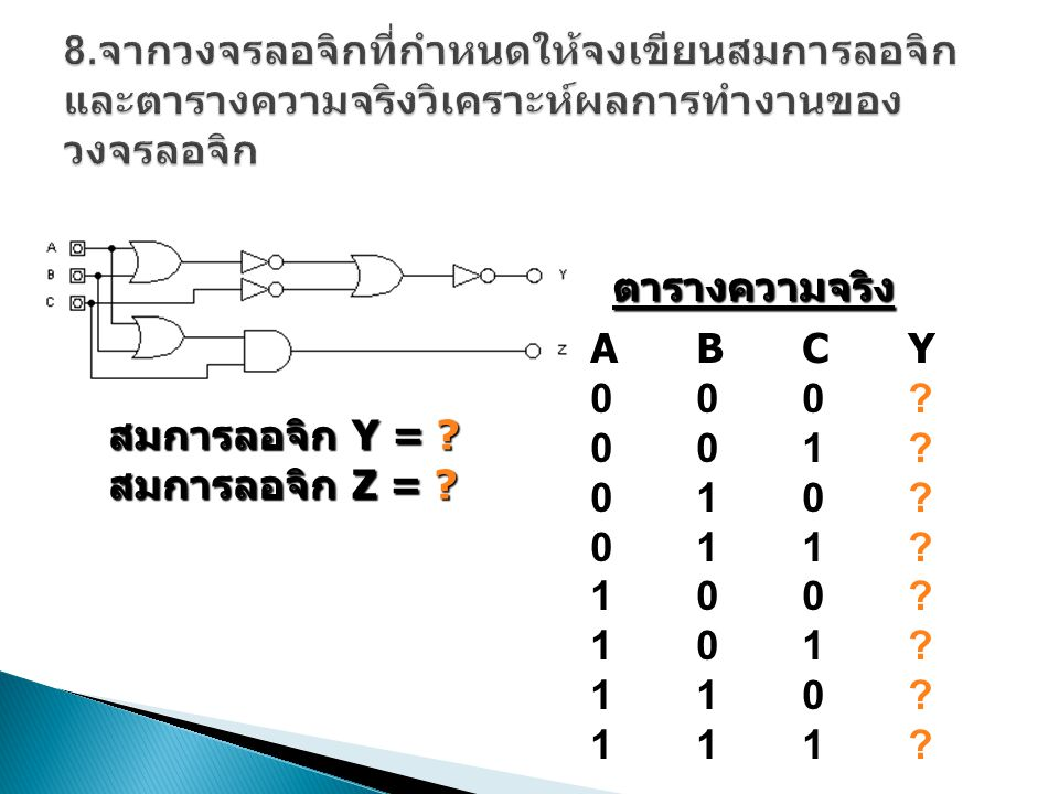 8.จากวงจรลอจิกที่กำหนดให้จงเขียนสมการลอจิกและตารางความจริงวิเคราะห์ผลการทำงานของวงจรลอจิก