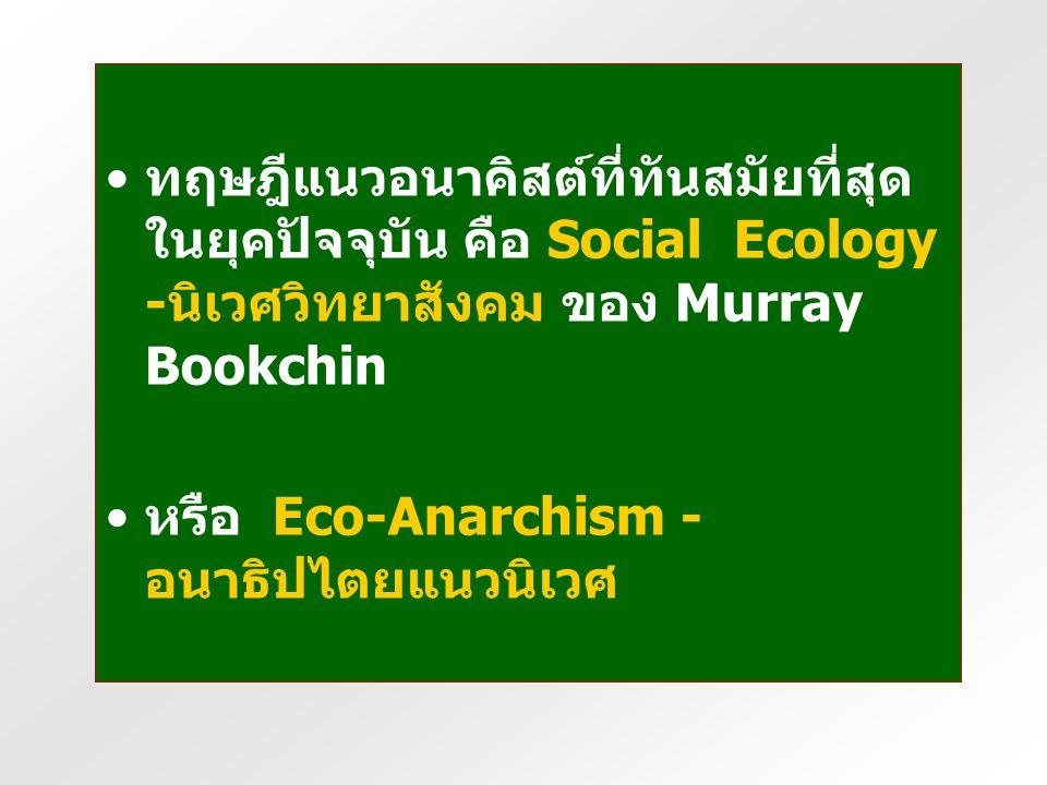 ทฤษฎีแนวอนาคิสต์ที่ทันสมัยที่สุดในยุคปัจจุบัน คือ Social Ecology -นิเวศวิทยาสังคม ของ Murray Bookchin