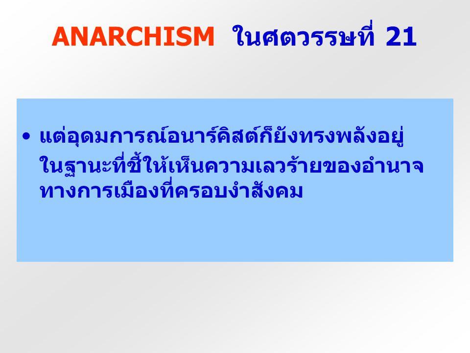 ANARCHISM ในศตวรรษที่ 21