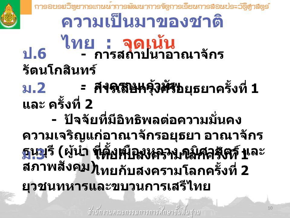 ความเป็นมาของชาติไทย : จุดเน้น