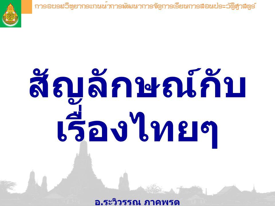 สัญลักษณ์กับเรื่องไทยๆ