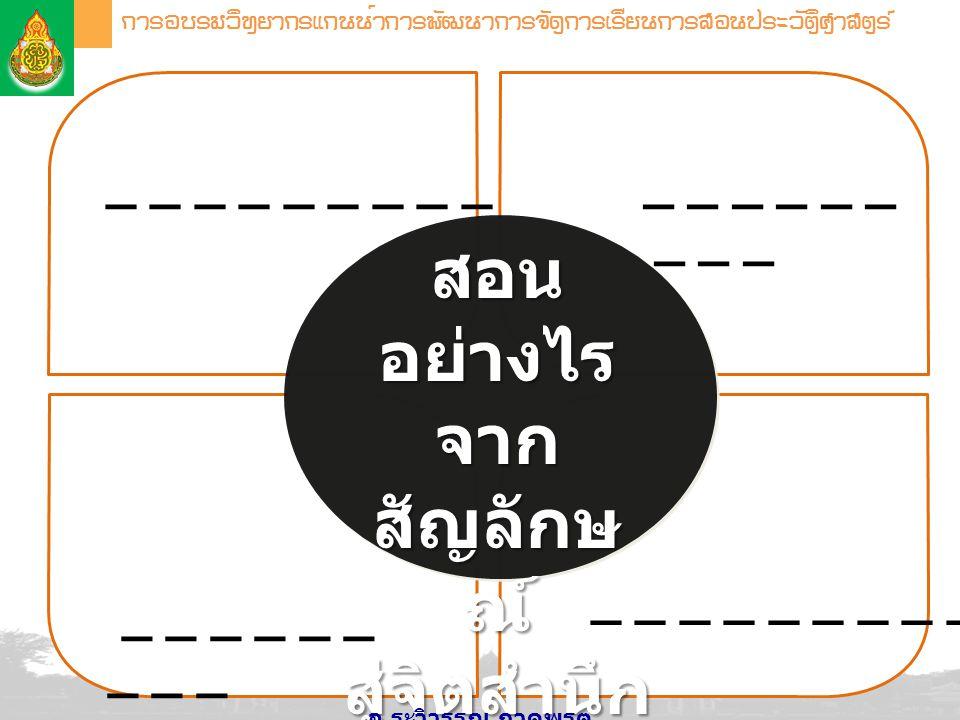 สอนอย่างไร จากสัญลักษณ์ สู่จิตสำนึก ความเป็นไทย