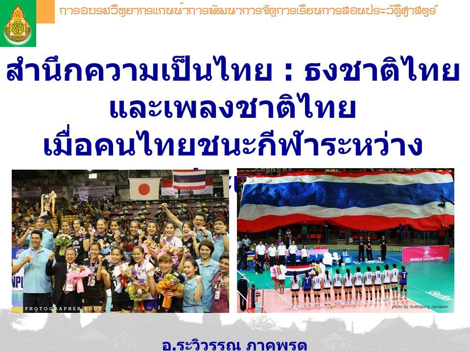 สำนึกความเป็นไทย : ธงชาติไทยและเพลงชาติไทย เมื่อคนไทยชนะกีฬาระหว่างประเทศ