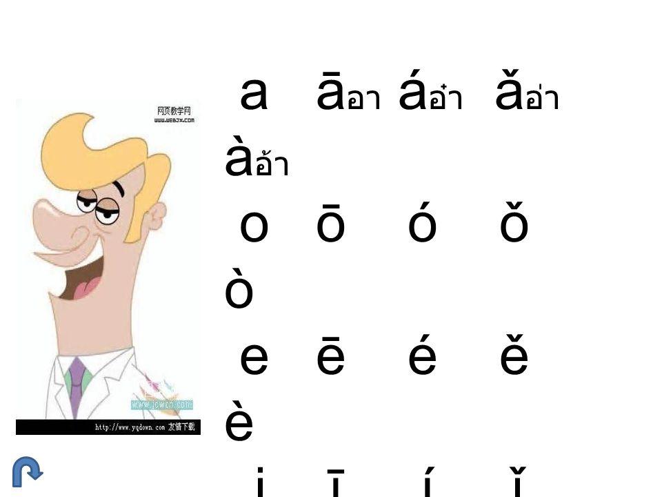 a āอา áอ๋า ǎอ่า àอ้า o ō ó ǒ ò. e ē é ě è. i ī í ǐ ì. u ū ú ǔ ù.