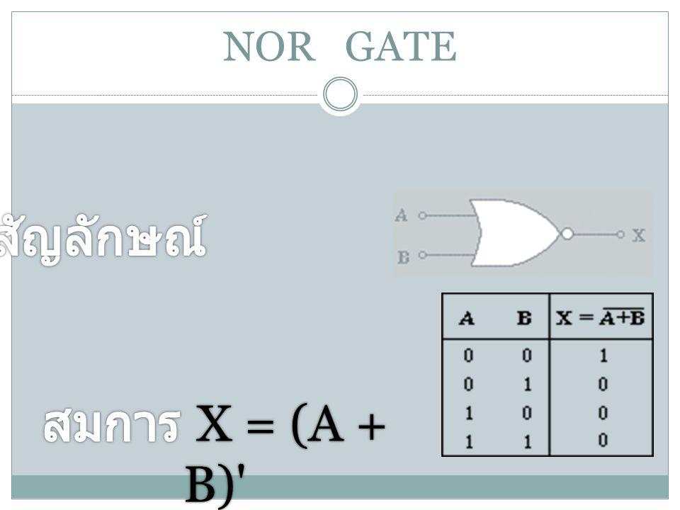 NOR GATE สัญลักษณ์ สมการ X = (A + B)