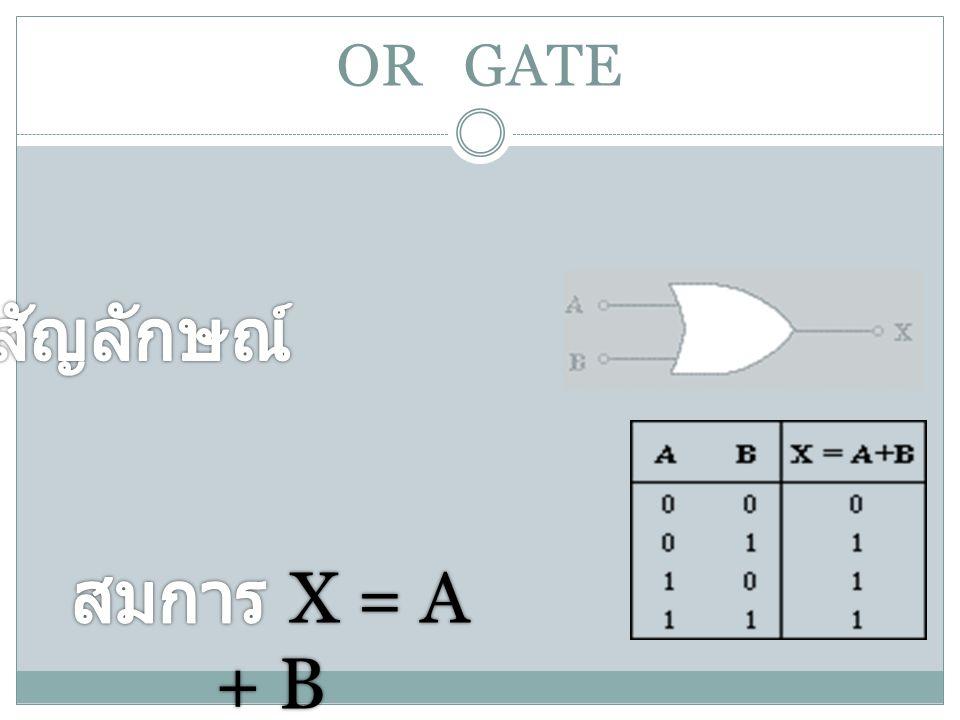 OR GATE สัญลักษณ์ สมการ X = A + B