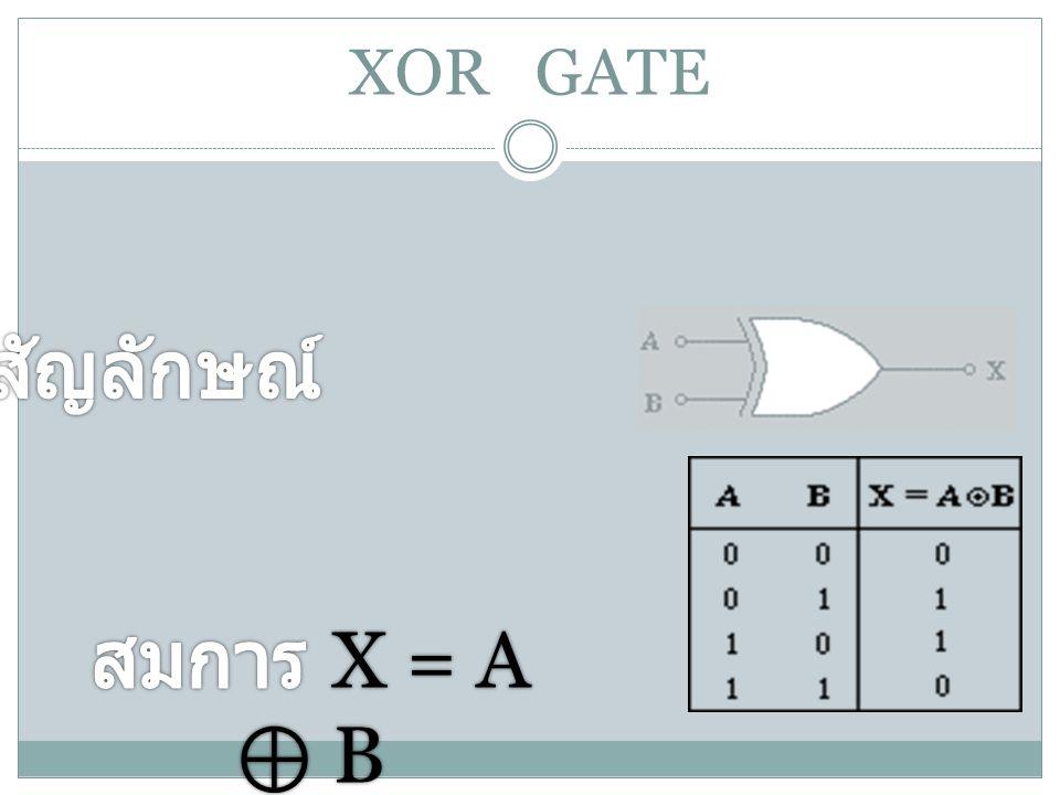 XOR GATE สัญลักษณ์ สมการ X = A ⊕ B