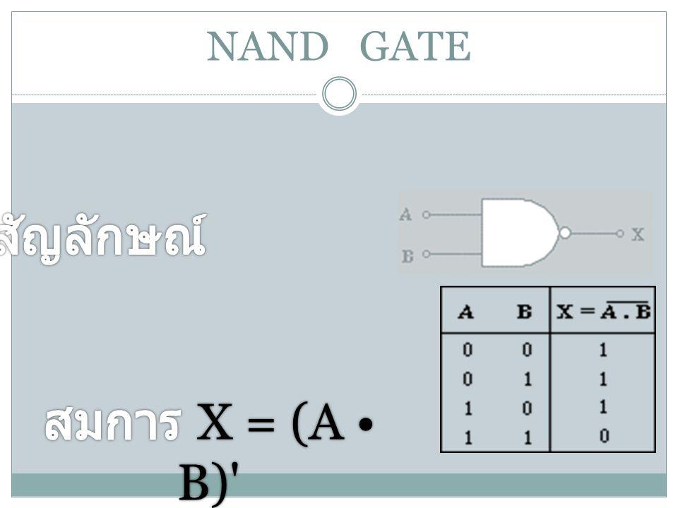 NAND GATE สัญลักษณ์ สมการ X = (A • B)