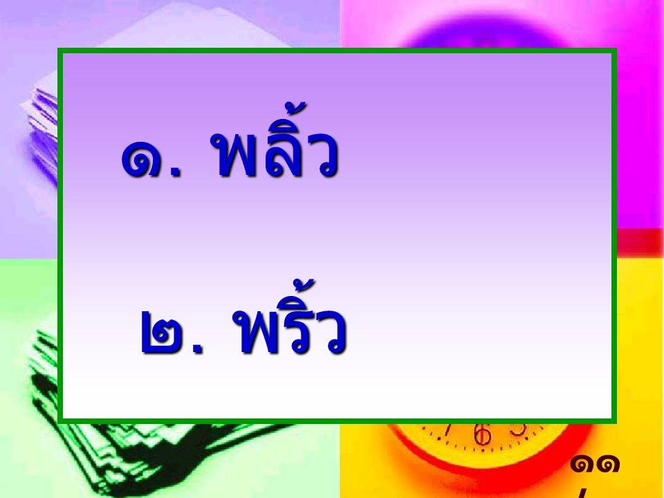 ๑. พลิ้ว ๒. พริ้ว ๑๑/๓๒