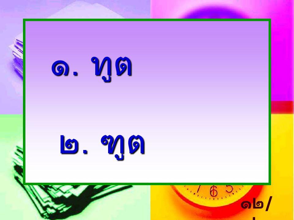 ๑. ทูต ๒. ฑูต ๑๒/๓๒