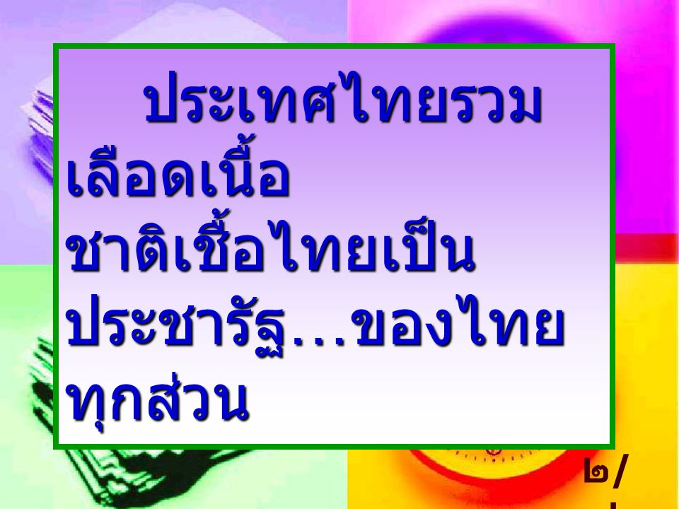ประเทศไทยรวมเลือดเนื้อ ชาติเชื้อไทยเป็นประชารัฐ…ของไทยทุกส่วน
