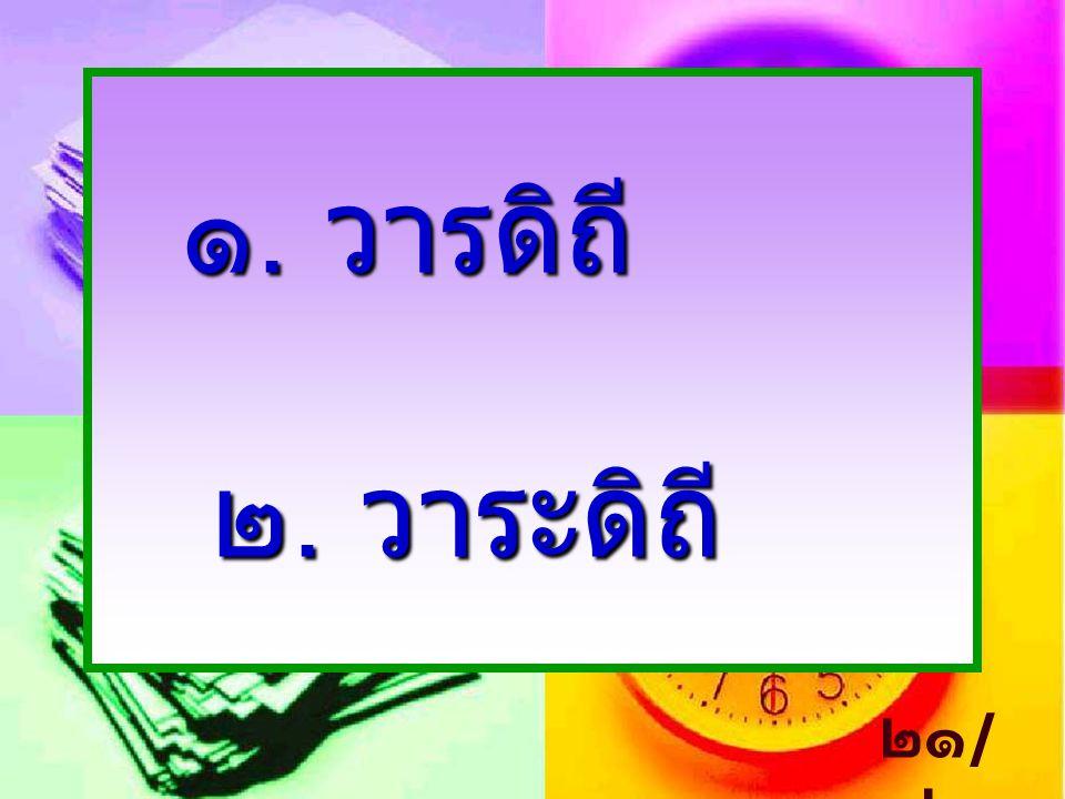 ๑. วารดิถี ๒. วาระดิถี ๒๑/๓๒