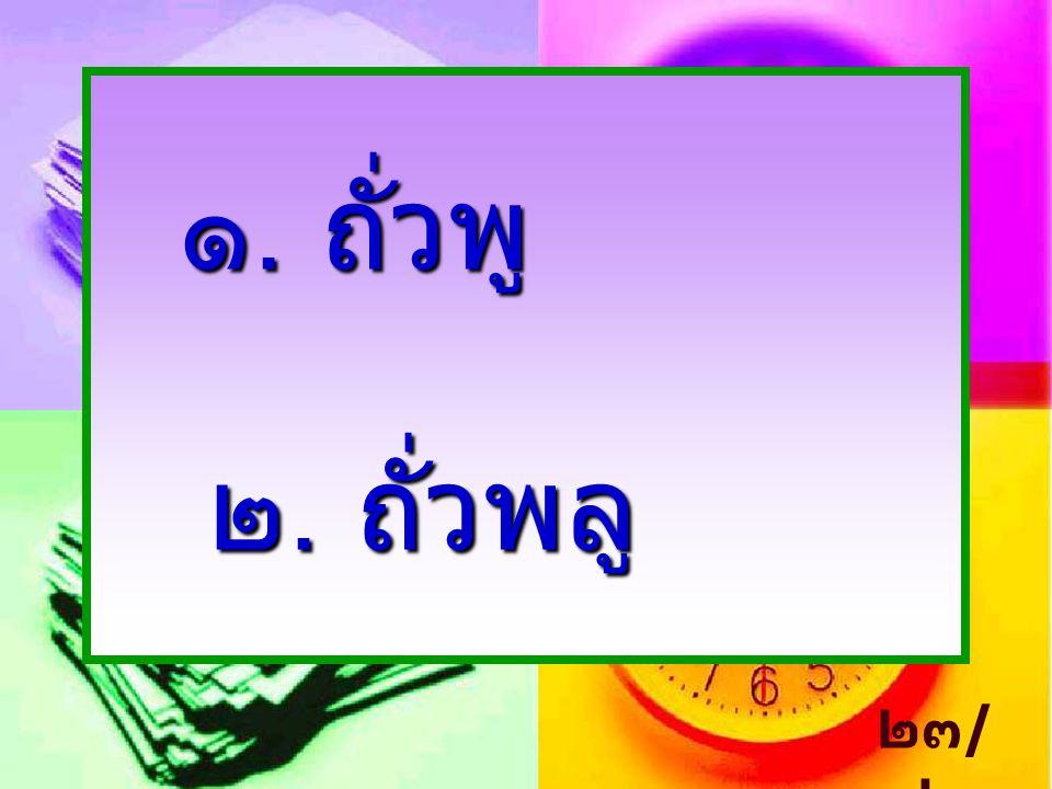 ๑. ถั่วพู ๒. ถั่วพลู ๒๓/๓๒