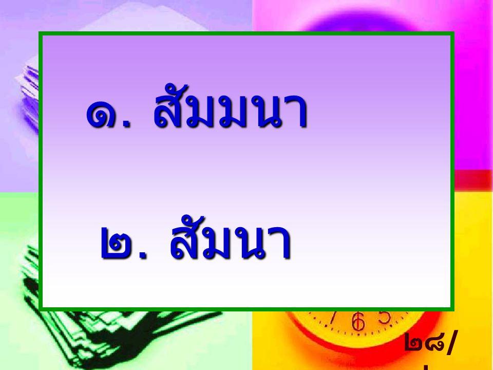 ๑. สัมมนา ๒. สัมนา ๒๘/๓๒