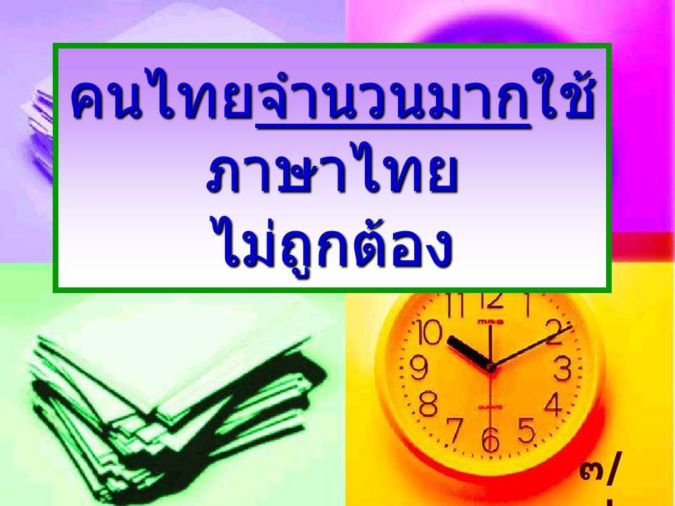 คนไทยจำนวนมากใช้ภาษาไทย ไม่ถูกต้อง