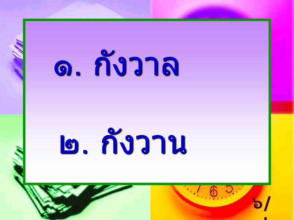 ๑. กังวาล ๒. กังวาน ๖/๓๒