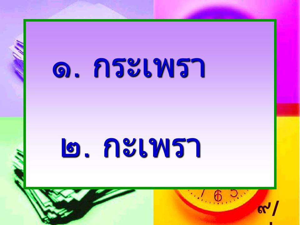 ๑. กระเพรา ๒. กะเพรา ๙/๓๒