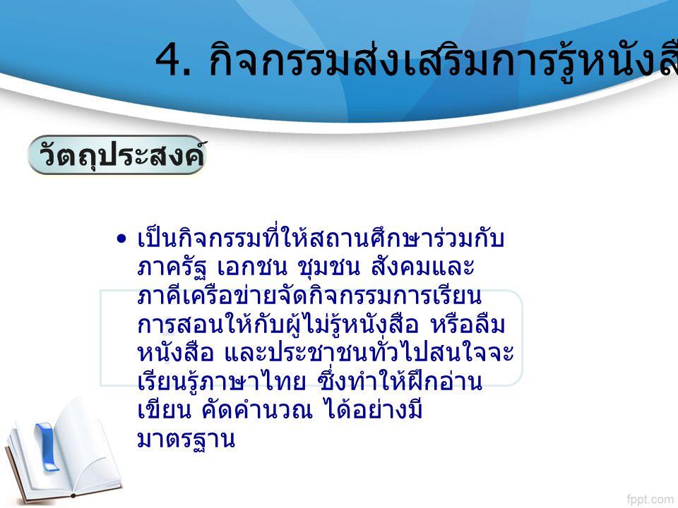 4. กิจกรรมส่งเสริมการรู้หนังสือ