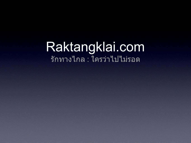 Raktangklai.com รักทางไกล : ใครว่าไปไม่รอด