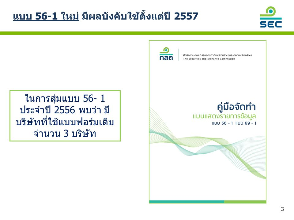 แบบ 56-1 ใหม่ มีผลบังคับใช้ตั้งแต่ปี 2557