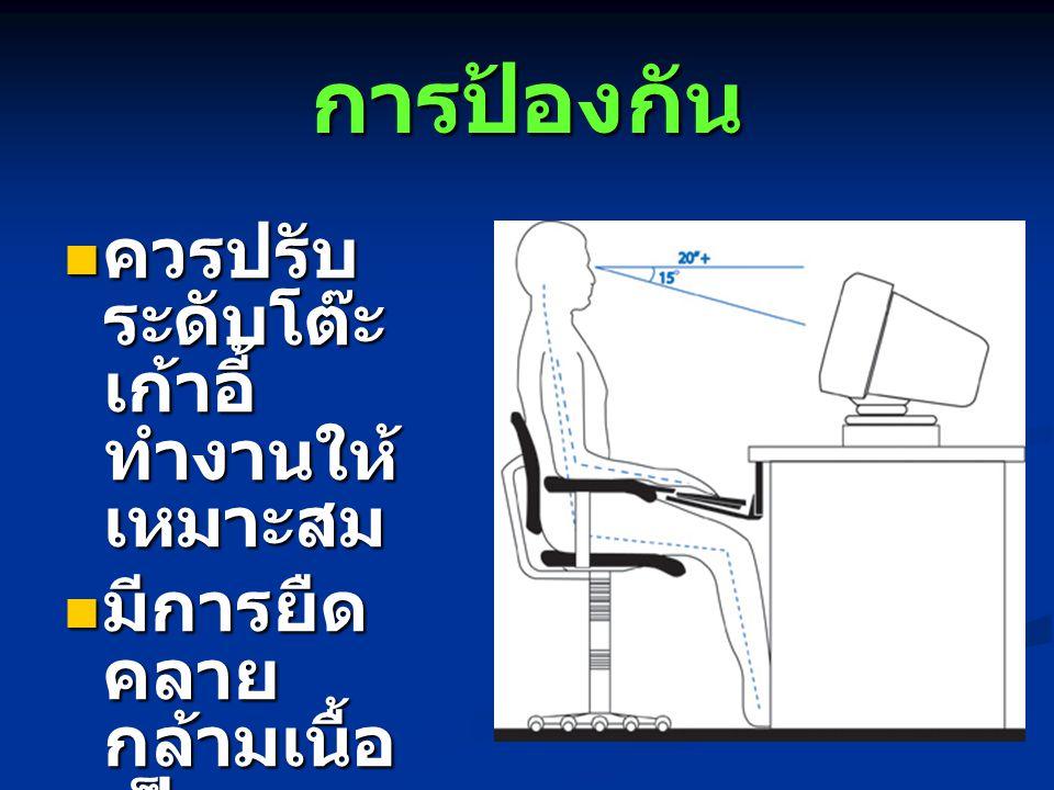 การป้องกัน ควรปรับระดับโต๊ะ เก้าอี้ทำงานให้เหมาะสม