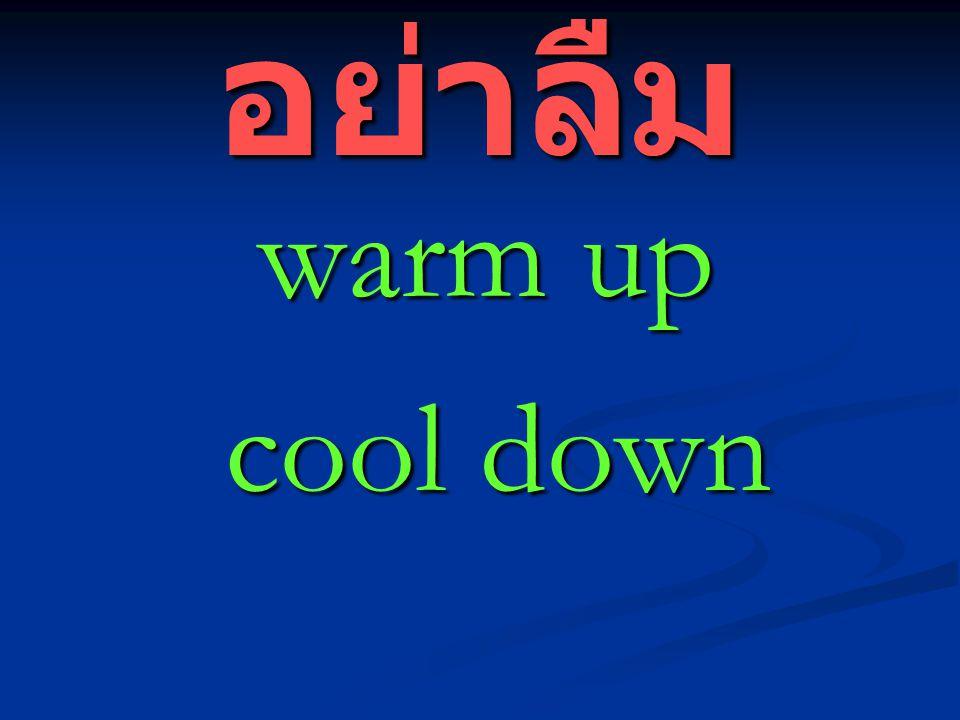 อย่าลืม warm up cool down