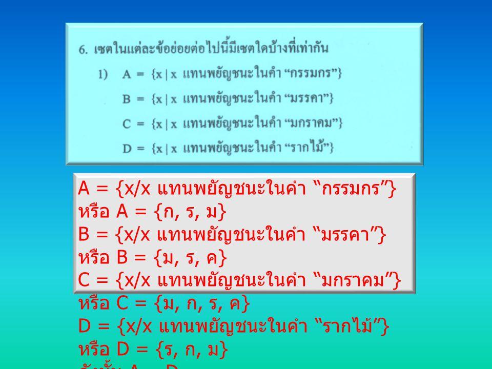 A = {x/x แทนพยัญชนะในคำ กรรมกร } หรือ A = {ก, ร, ม}