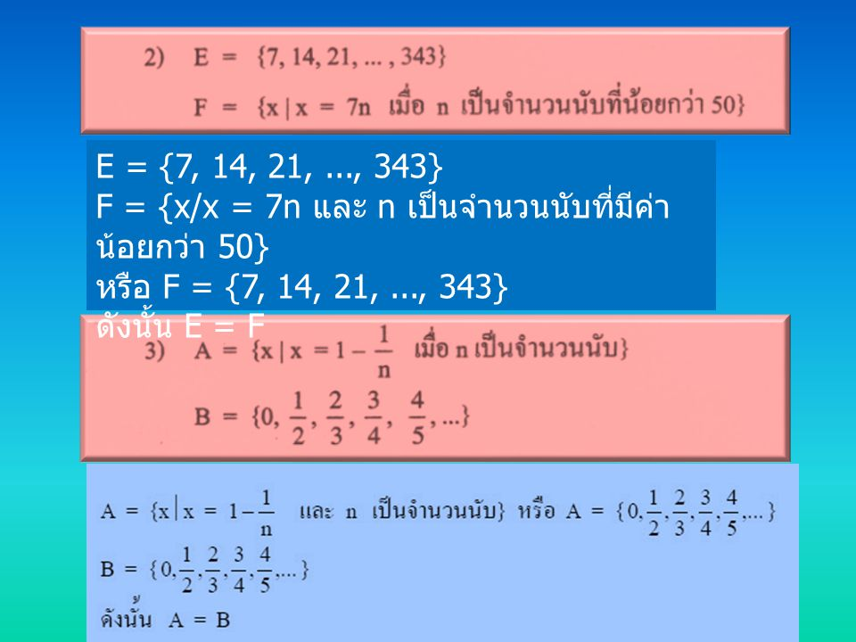 E = {7, 14, 21, ..., 343} F = {x/x = 7n และ n เป็นจำนวนนับที่มีค่าน้อยกว่า 50} หรือ F = {7, 14, 21, ..., 343}