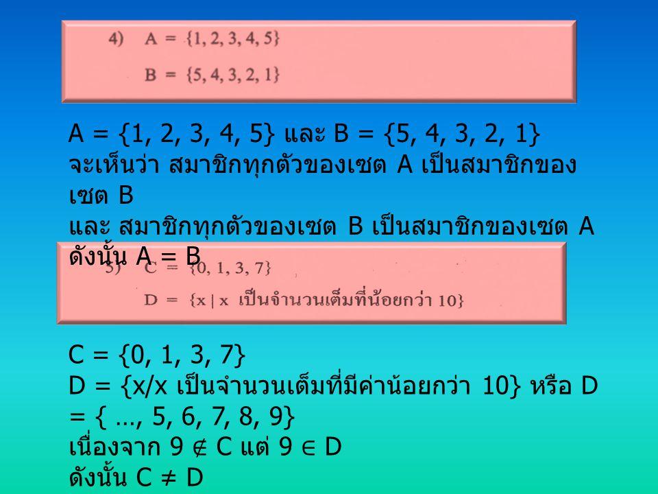 A = {1, 2, 3, 4, 5} และ B = {5, 4, 3, 2, 1} จะเห็นว่า สมาชิกทุกตัวของเซต A เป็นสมาชิกของเซต B. และ สมาชิกทุกตัวของเซต B เป็นสมาชิกของเซต A.
