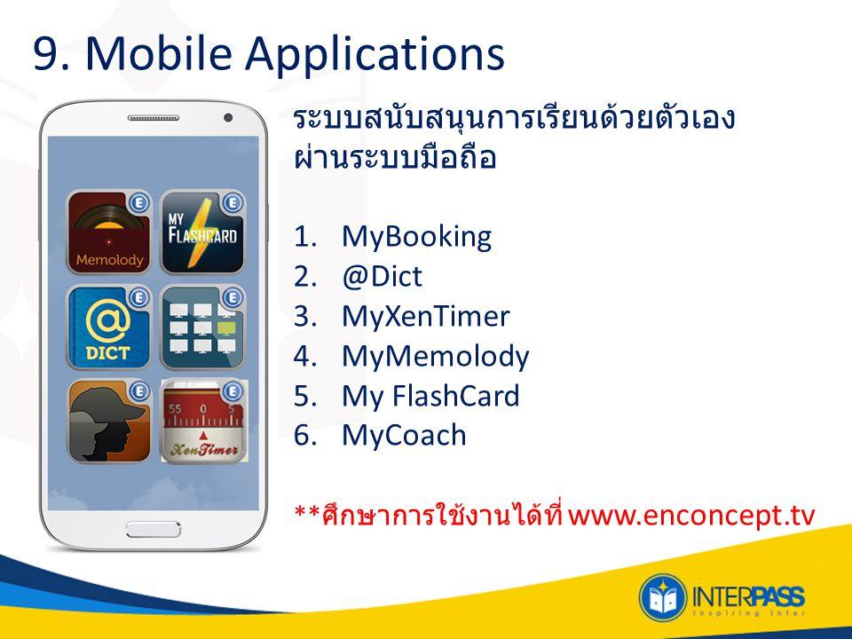 9. Mobile Applications ระบบสนับสนุนการเรียนด้วยตัวเอง ผ่านระบบมือถือ