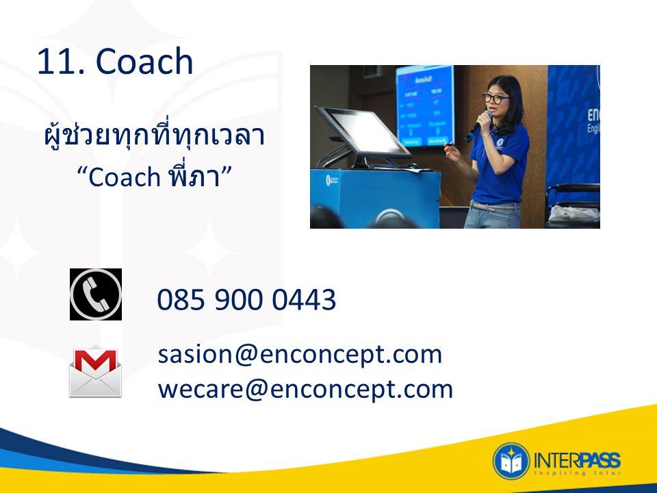 11. Coach 085 900 0443 ผู้ช่วยทุกที่ทุกเวลา Coach พี่ภา