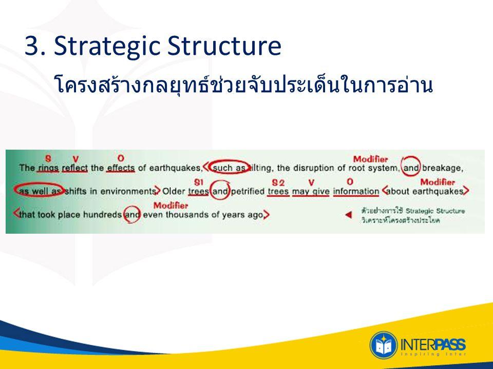 3. Strategic Structure โครงสร้างกลยุทธ์ช่วยจับประเด็นในการอ่าน