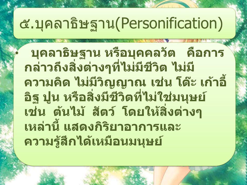 ๕.บุคลาธิษฐาน(Personification)