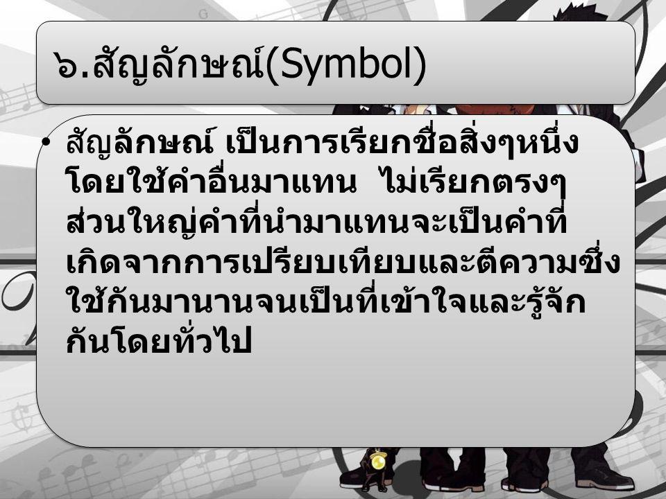 ๖.สัญลักษณ์(Symbol)
