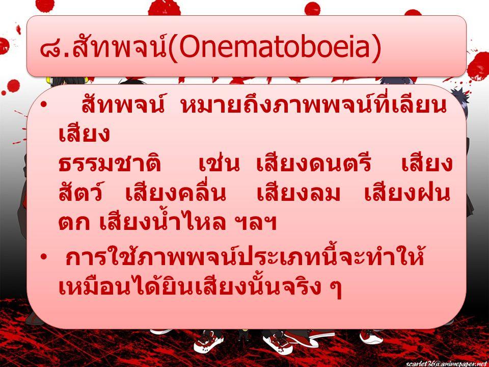 ๘.สัทพจน์(Onematoboeia)