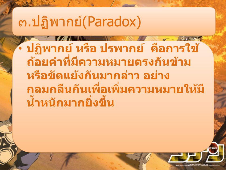 ๓.ปฏิพากย์(Paradox)