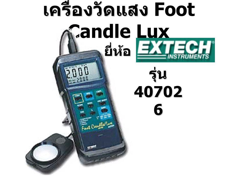 เครื่องวัดแสง Foot Candle Lux