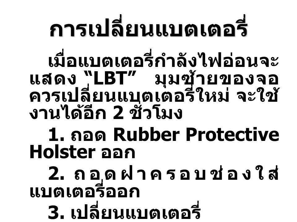 การเปลี่ยนแบตเตอรี่ 1. ถอด Rubber Protective Holster ออก