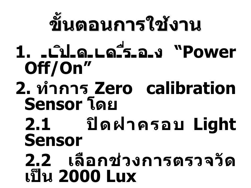 ขั้นตอนการใช้งาน 1. เปิดเครื่อง Power Off/On