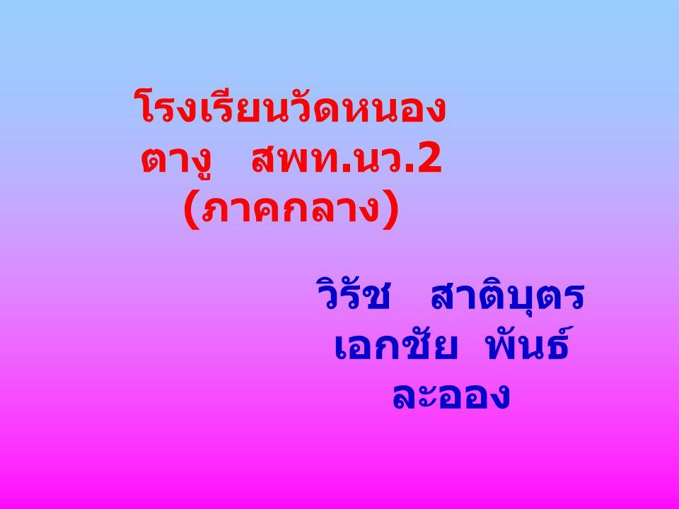 โรงเรียนวัดหนองตางู สพท.นว.2 (ภาคกลาง)