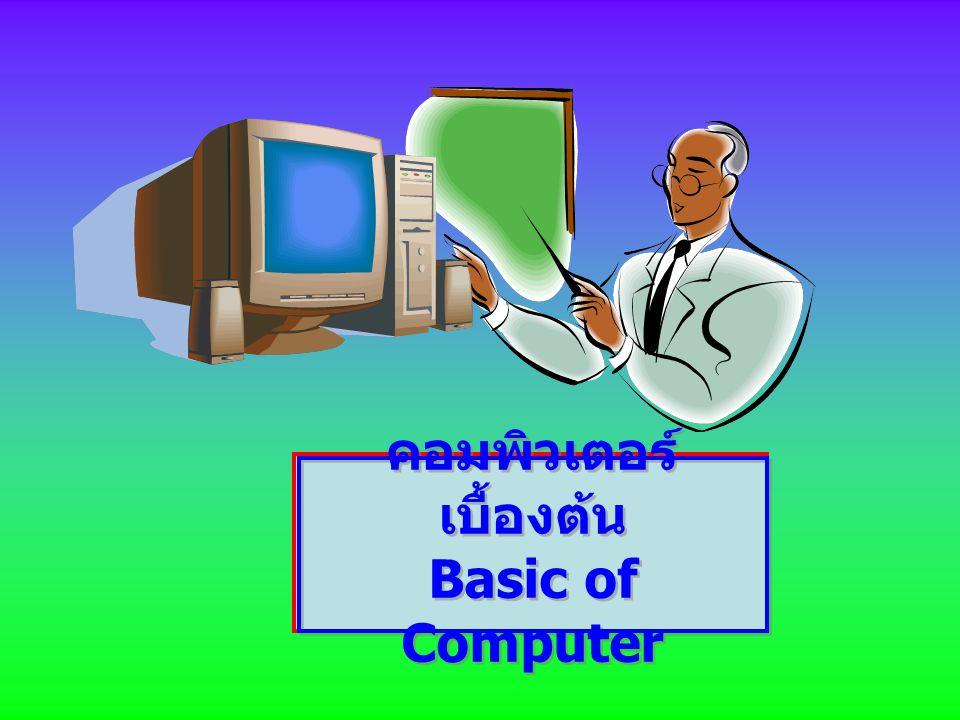คอมพิวเตอร์เบื้องต้น Basic of Computer