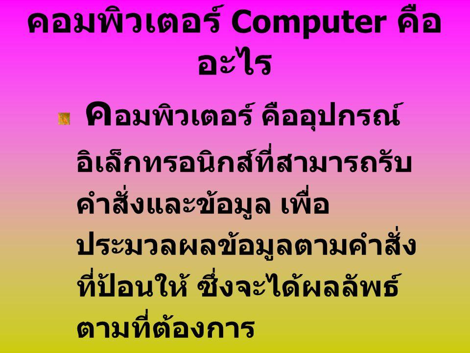 คอมพิวเตอร์ Computer คืออะไร