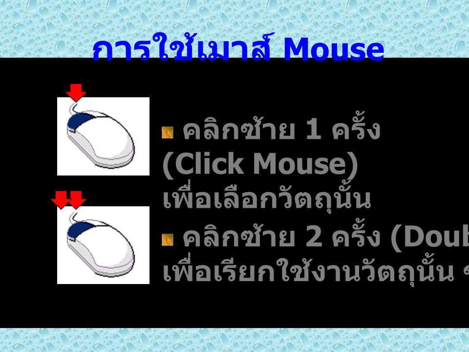 การใช้เมาส์ Mouse คลิกซ้าย 1 ครั้ง (Click Mouse) เพื่อเลือกวัตถุนั้น