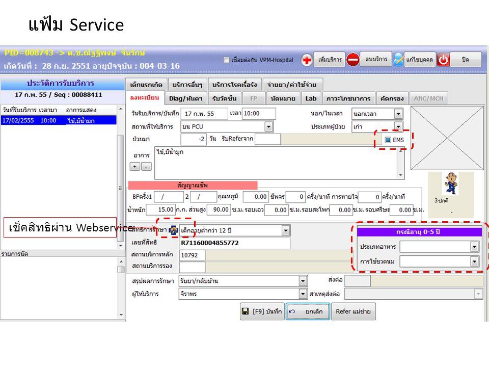 แฟ้ม Service เช็คสิทธิผ่าน Webservice