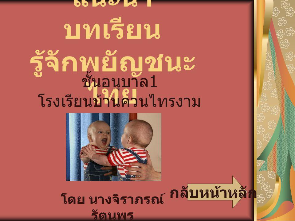 แนะนำบทเรียน รู้จักพยัญชนะไทย