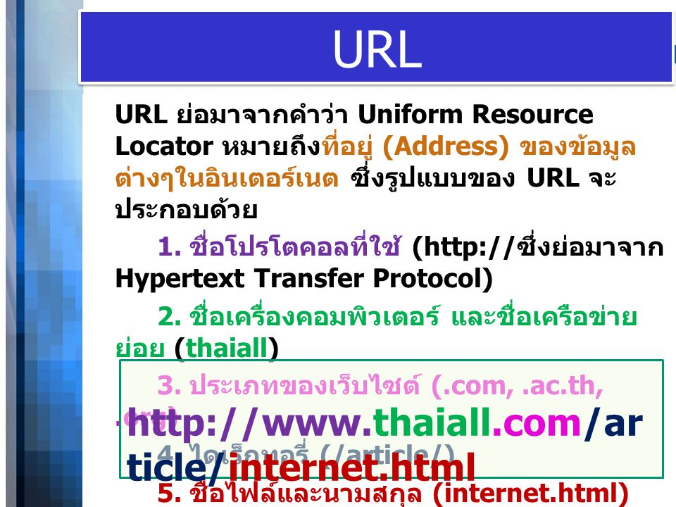 URL http://www.thaiall.com/article/internet.html