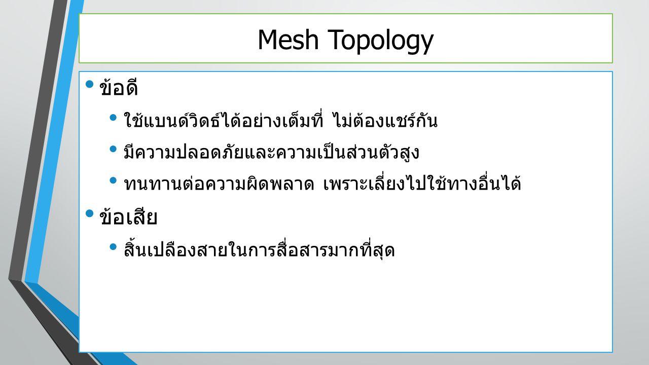 Mesh Topology ข้อดี ข้อเสีย