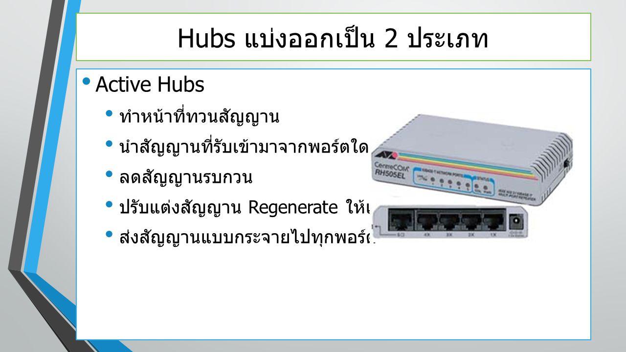 Hubs แบ่งออกเป็น 2 ประเภท